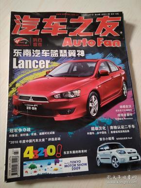 汽车之友2009-23(311)