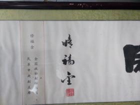 【修福金】全国政协副秘书长 民革中央副主席,书法
