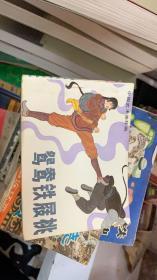 连环画 【鸳鸯铁屐桃】 1984年一版一印    店B1