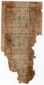 粮,布票,工票类-----1948年4月印发东北军区粮票