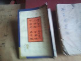 中华千古流传书系;顺蒙增广改本、重订增广、、、