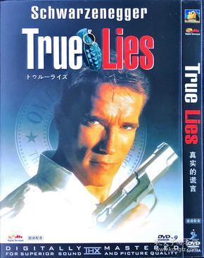 真实的谎言 詹姆斯喀麦隆/阿诺施瓦辛格 DVD-9国语上译厂配音版