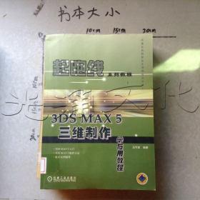 3DSMAX5三维制作学与用教程---[ID:504586][%#134C4%#]