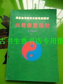 周易应用研究高级教材:六爻信息类象 + 六爻信息符号  两本合售