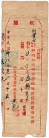 交通专题---民国发票单据-----民国38年7月广东省和平县彭寨乡狭镇桥路建设