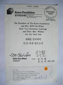 y0056 李滔上款,韩国贺卡一枚