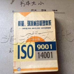 质量、环境兼容管理体系.2000版ISO 9001与ISO 14001应用指南---[ID:504659][%#134C5%#]