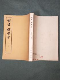 焚书 续焚书【75年1版1印】繁体竖版