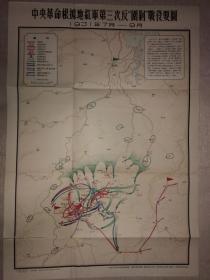 中央革命根据地红军第三次反围剿战役要图 1931年7-9月