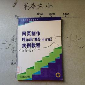 网页制作FlashMX(中文版)实例教程---[ID:504710][%#134C6%#]