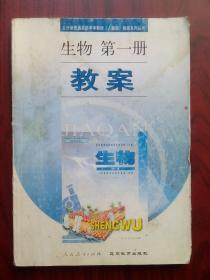 高中生物教案第一册,高中生物教师,高中生物第一册