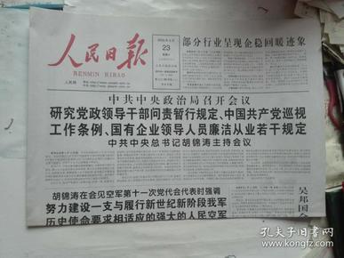 生日报-人民日报2009年5月23日