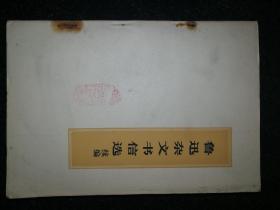 鲁迅杂文书信选续编。a9-2