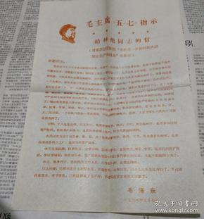 毛主席《五.七》指示,给林彪同志的信。A3。