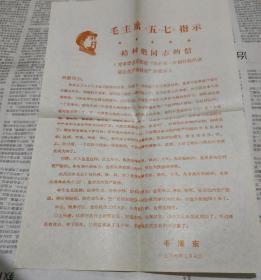 毛主席《五.七》指示,赌博网:给林彪同志的信。A3。