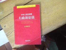 中华人民共和国行政诉讼法注释本