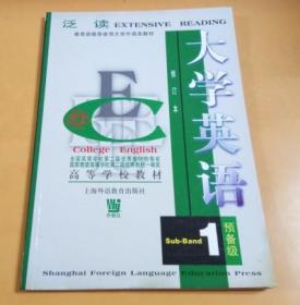 大学英语 预备级 1(泛读修订本)