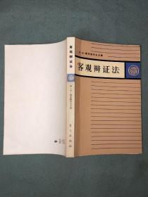 唯物主义辩证法【第一卷(客观辩证法)、第一卷(主观辩证法)】
