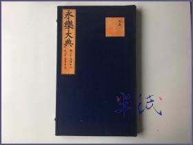 永乐大典 卷3518-3519 书目文献1983年初版线装一函一册