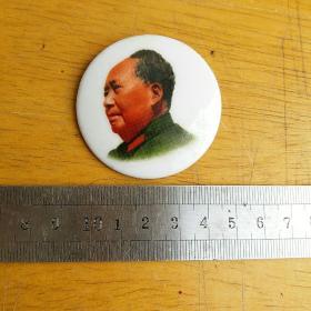 毛主席像章 瓷像章 磁州窑生产