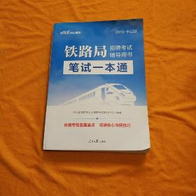 中公版·2019铁路局招聘考试辅导用书:笔试一本通