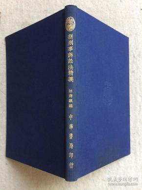 民国精装 新刑法总则大纲 中华书局