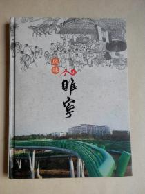风味睢宁【精装、全彩、介绍睢宁特色美食】.