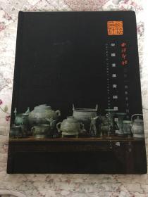 西冷印社〈中国首届青铜礼器专场〉