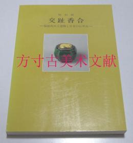 交趾香合 福建省出土遗物日本传世品 特别展  福建省出土遗物と日本の伝世品