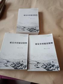 延安乡村建设资料(1.3.4.三本合售)