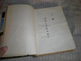 周易与预测学 邵伟华    1990年1版1印   花山文艺出版社 无书衣