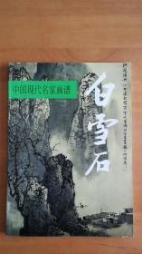 中國現代名家畫譜 白雪石