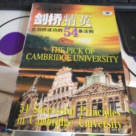 剑桥精英: 在剑桥成功 的54条法则