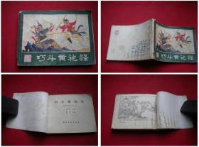 《巧斗黄袍怪》西游记7,湖南1981.8一版一印,290号,连环画,