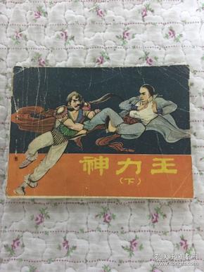 连环画:神力王(下)