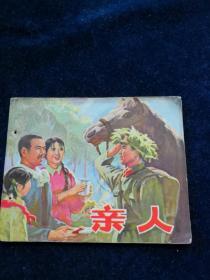 连环画《亲人》74年一版一印