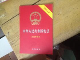 中华人民共和国宪法(含宣誓誓词)