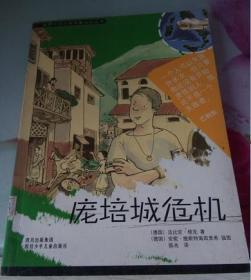 世界文明古国探案迷踪丛书--庞培城危机