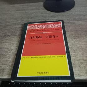 百年师范崇德育人--湖南师范学院践行社会主义核心价值观实录