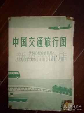 2开老地图-------《中国交通旅行图》�。�1965年印,地图出版社)先见描述!