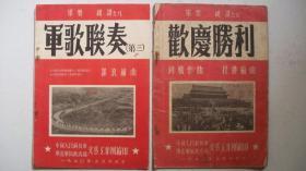 1950年华北*区文艺工作团编印《欢庆胜利、军歌联奏》(建国乐曲史料)共二册