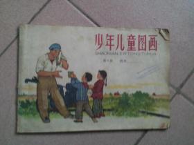 少年儿童图画(第八册)