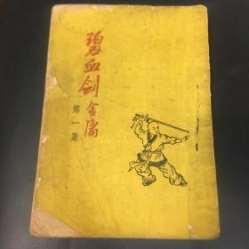 金庸小说1964年巜碧血剑》第一集