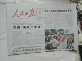 生日报-人民日报2009年7月12日