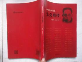 雨花台烈士传丛书:朱克靖传
