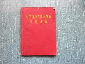 无产阶级文化大革命文件选编