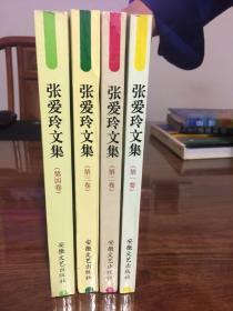 张爱玲文集(1-4卷)4册全