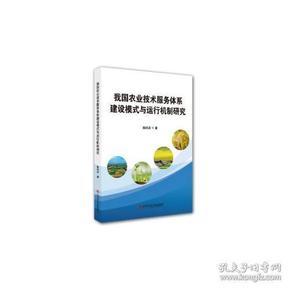 我国农业技术服务体系建设模式与运行机制研究