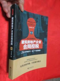 建筑房地产企业合同控税(第二版) (肖太寿签名赠本)      【小16开】