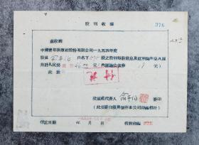 """著名文學家、中國白話詩創作的先驅者、""""新紅學派""""創始人之一 俞平伯1955年簽名鈐印""""股利收據"""" 一頁   HXTX102724"""